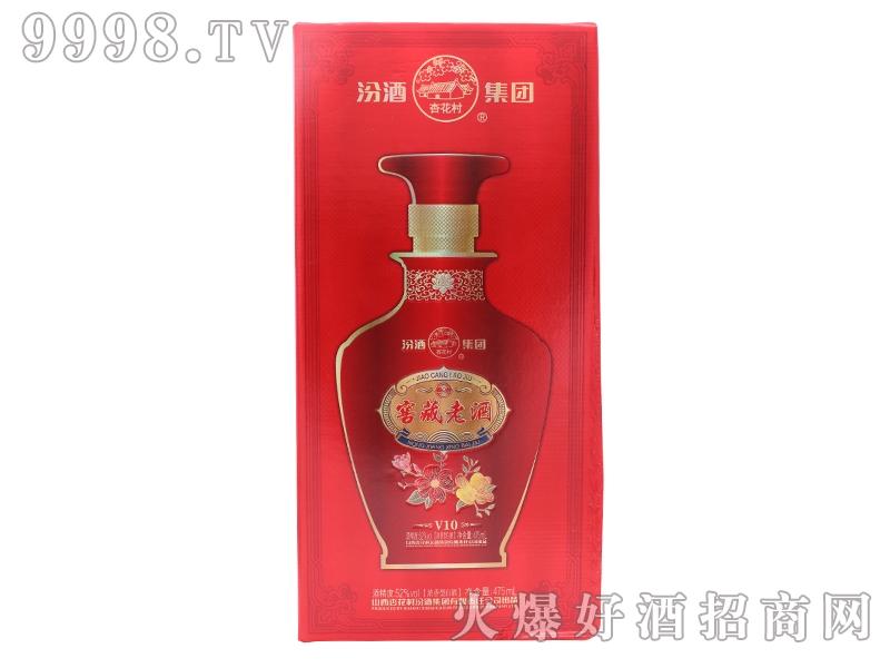 汾酒集团窖藏老酒V10