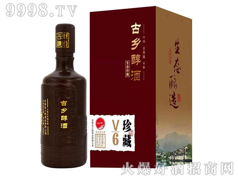 古乡醇酒生态珍藏V6