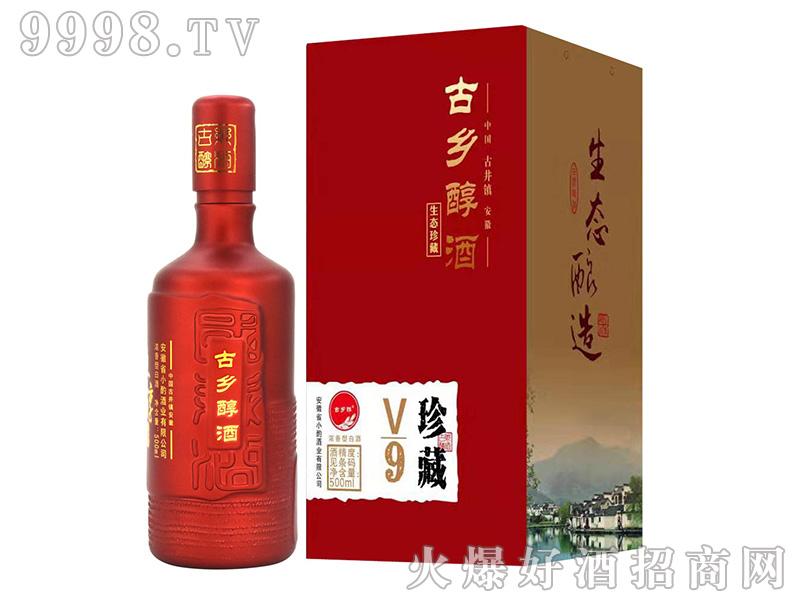 古乡醇酒生态珍藏V9