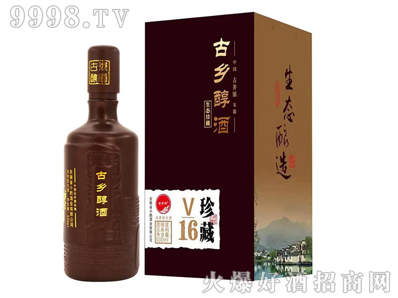 古乡醇酒生态珍藏V16