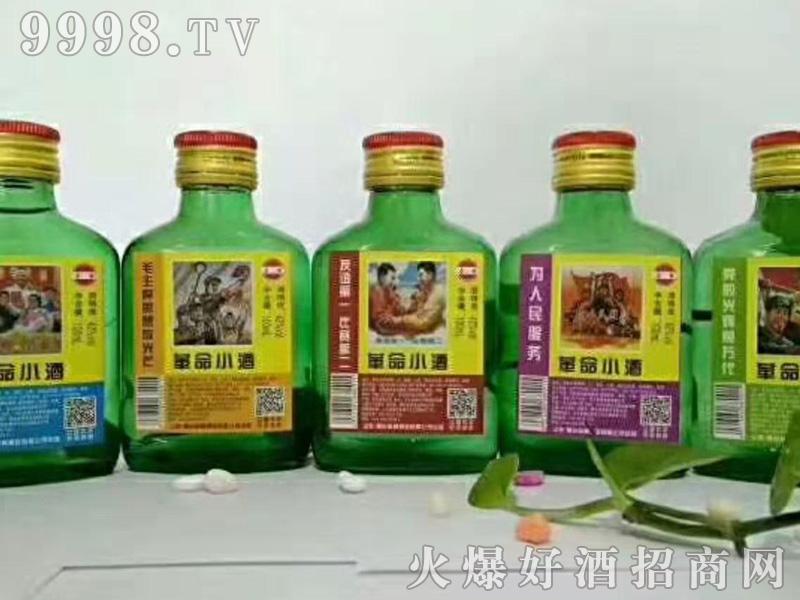 革命小酒(3)