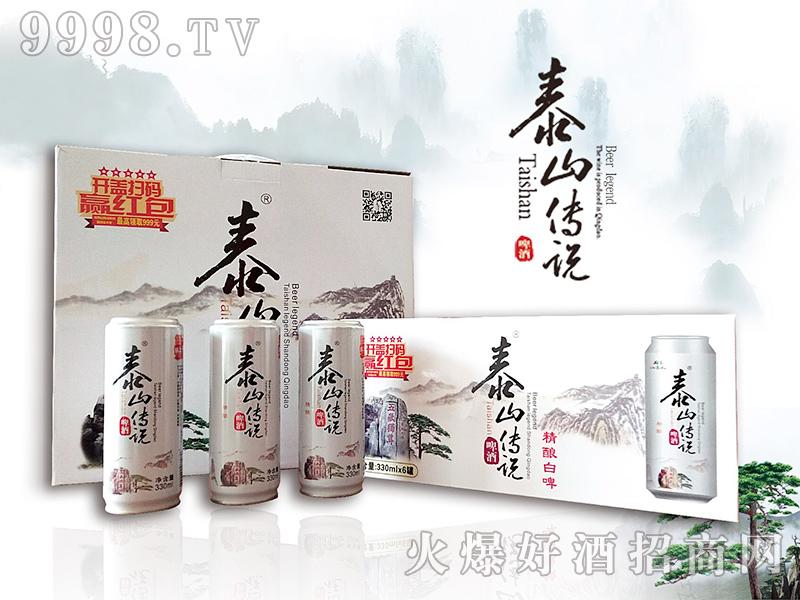 泰山传说系列精酿白啤