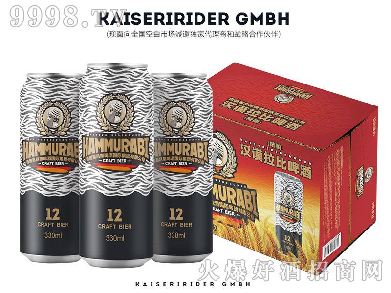 汉谟拉比精酿啤酒 330Ml高罐