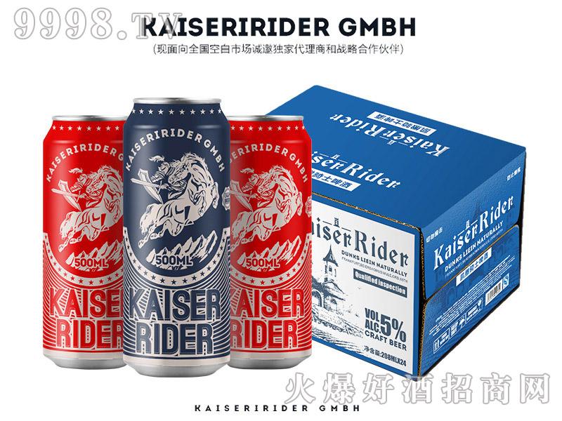 凯撒骑士蓝罐精酿啤酒