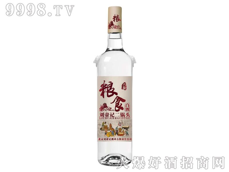 刘壶记二锅头酒古酿