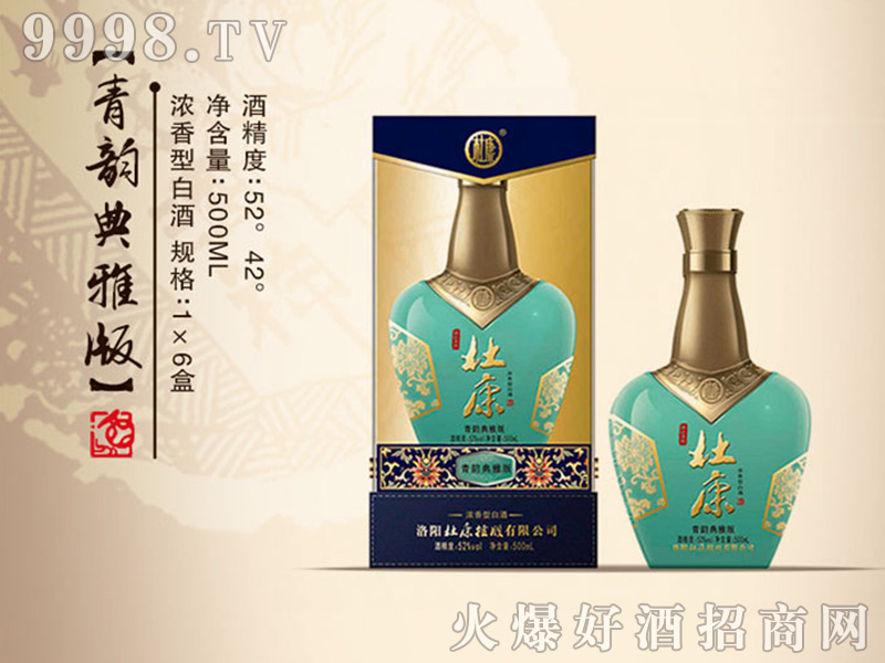 杜康酒(清韵典雅)