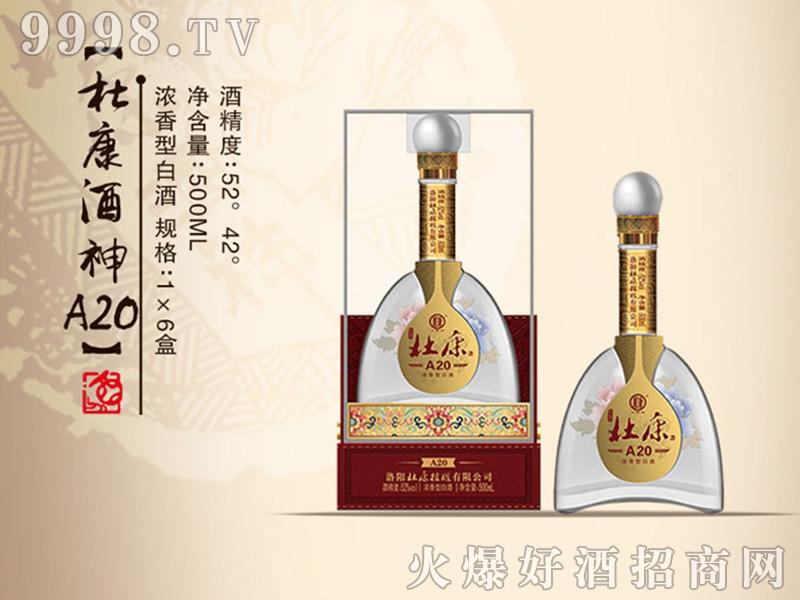 杜康酒(A20)
