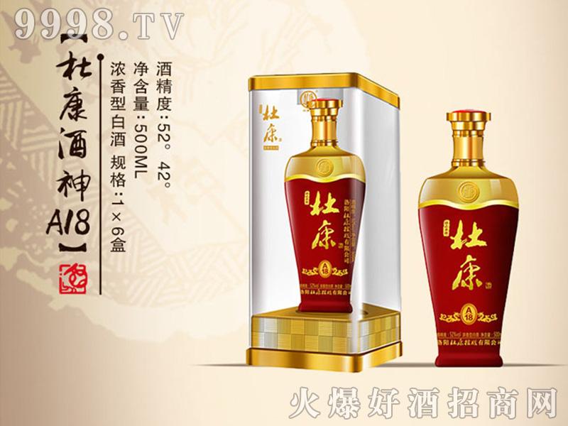 杜康酒(A18)