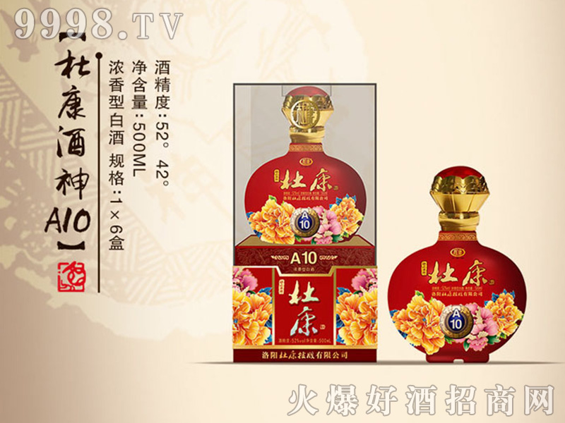 杜康酒(A10)
