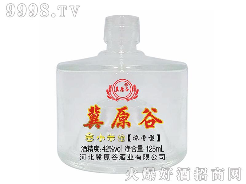 冀原谷金小米酒 125ml-白酒招商信息