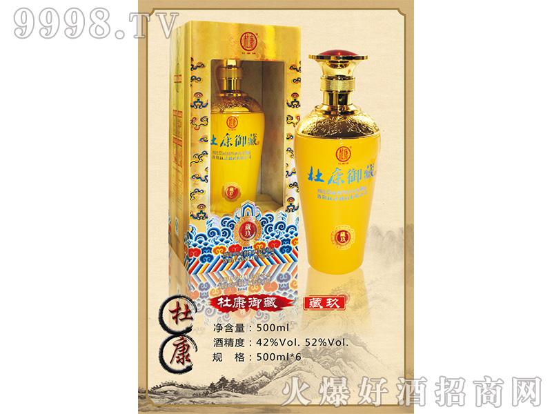 杜康御藏酒藏玖-白酒招商信息