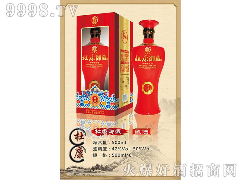 杜康御藏酒藏陆-白酒招商信息