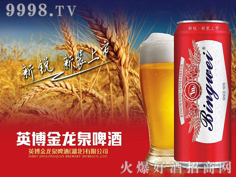 新锐全麦啤酒纤体罐 330ml