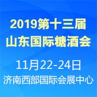 2019第十三届山东国际糖酒会