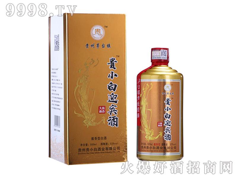 招商产品:贵小白迎宾酒%>&#13招商公司:贵州贵小白酒业有限公司&nbsp