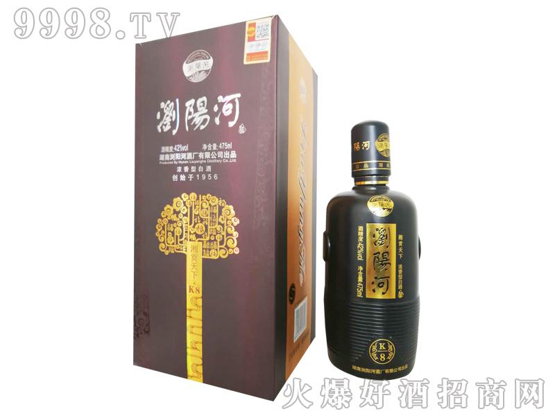 浏阳河湘贡天下K8-白酒招商信息
