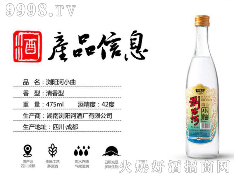 浏阳河小曲-白酒招商信息