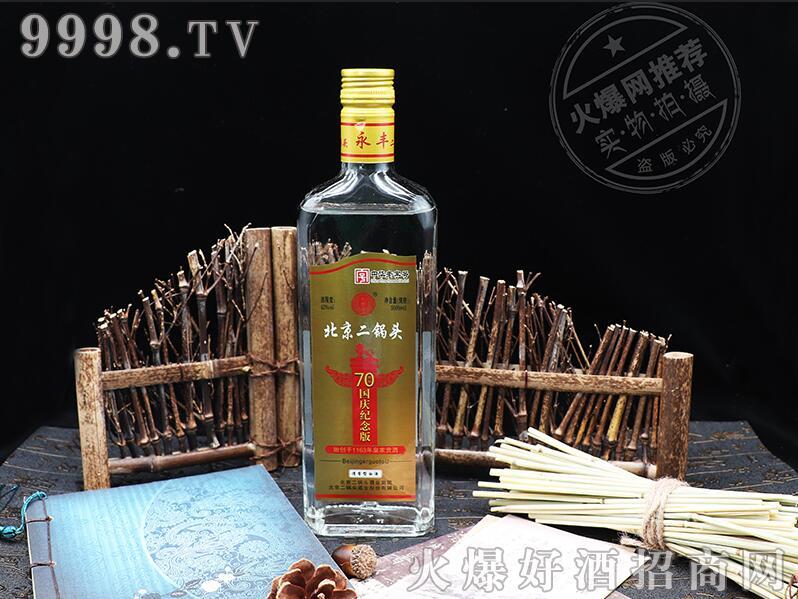 北京二锅头70国庆纪念版