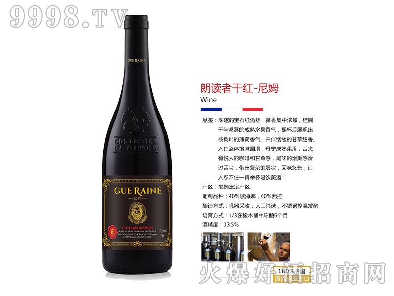 朗读者干红葡萄酒
