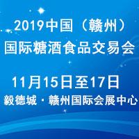 2019赣州国际糖酒会
