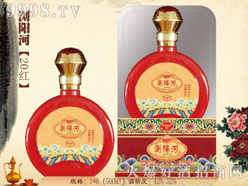 浏阳河酒·20红