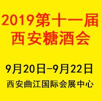 2019第十一届西安糖酒会
