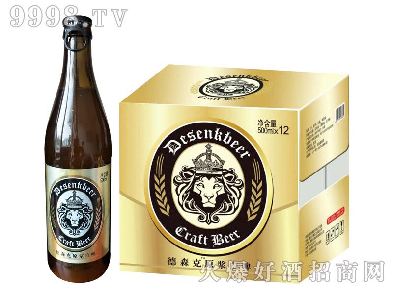 德森克侧拉盖精酿原浆白啤500ml(1×12瓶)