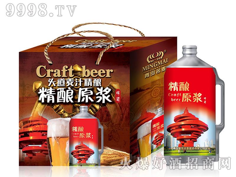 青岛名麦精酿白啤原浆