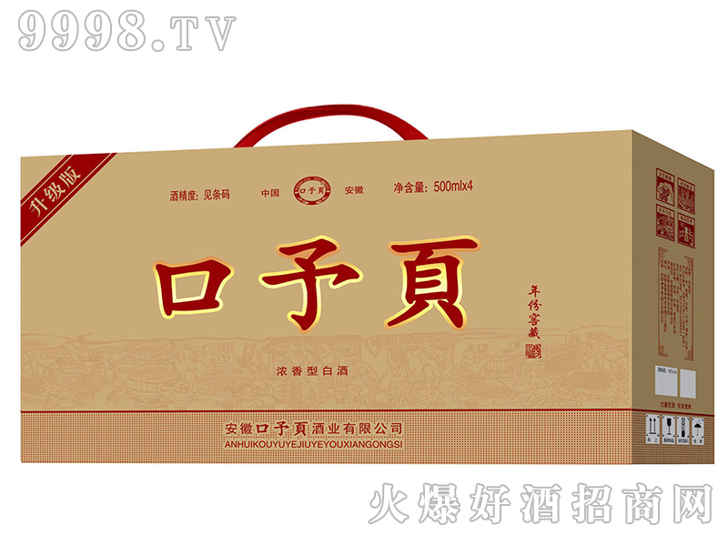 口予�酒-年份窖藏(新包装×4瓶)