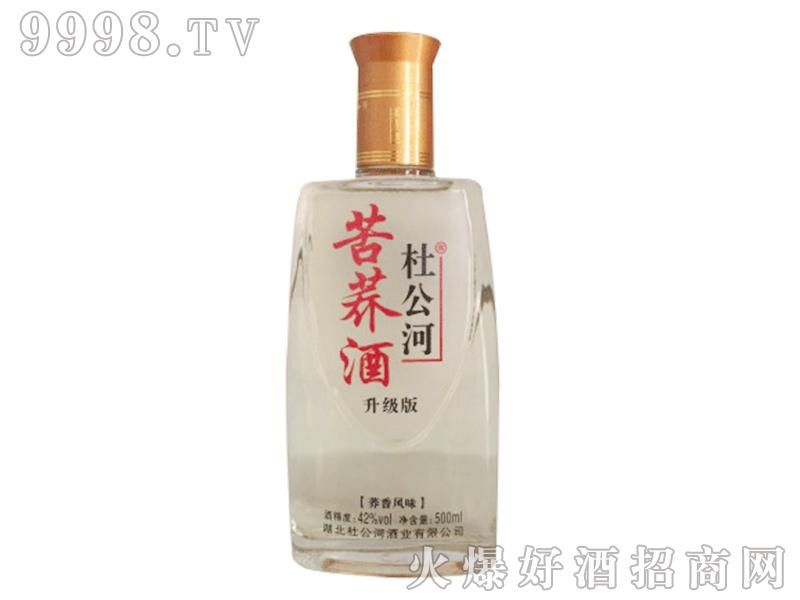 杜公河苦荞酒(大荞)