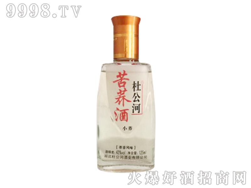 杜公河苦荞酒(小荞)