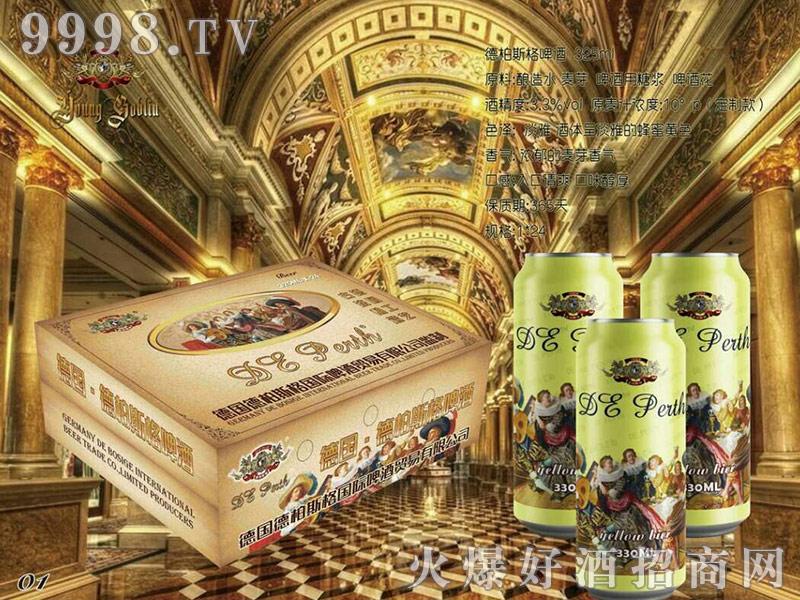 德柏斯格啤酒 325ml-啤酒招商信息