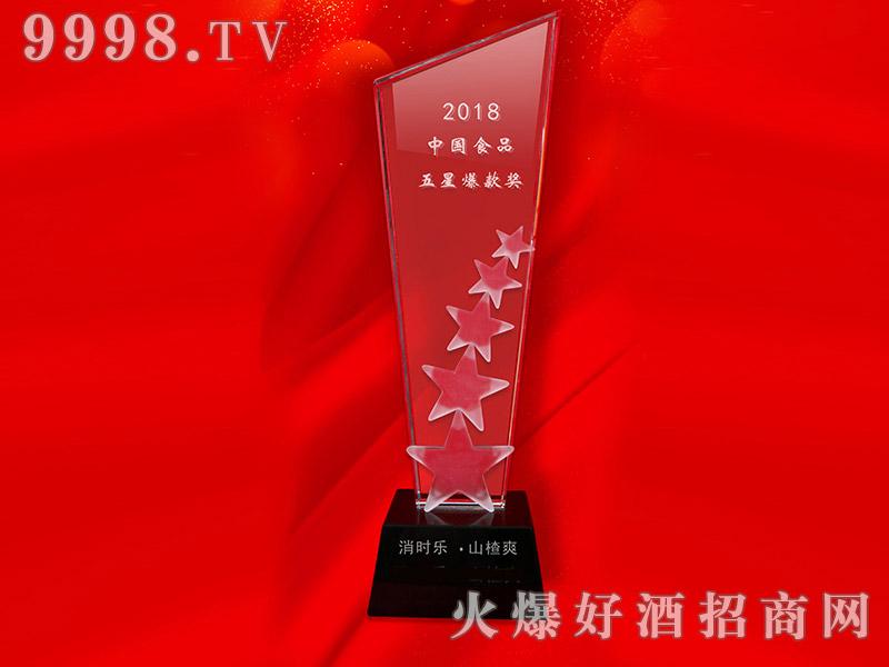 2018中国食品五星爆款奖