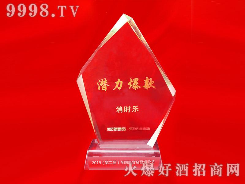 2019(第二届)全国新食品爆款节潜力爆款奖
