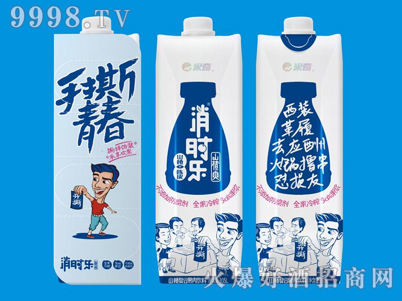 消时乐山楂爽-手撕青春版(开撕)