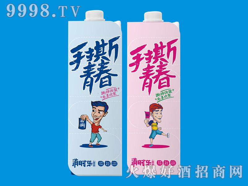 消时乐山楂爽-手撕青春版(撕掉伪装)