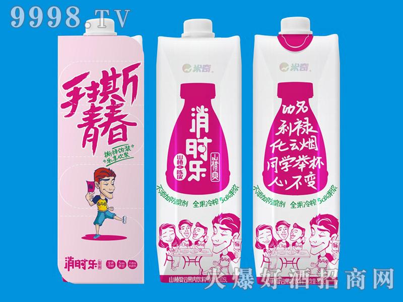 消时乐山楂爽-手撕青春版(乐享欢聚)