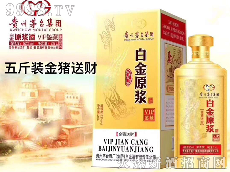白金原浆酒·vip鉴赏