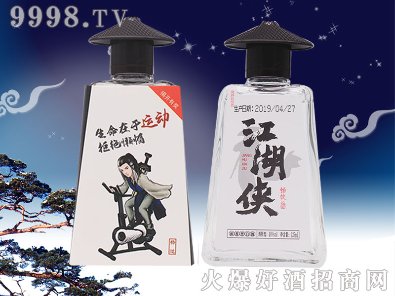 江湖侠杨过浓香型白酒