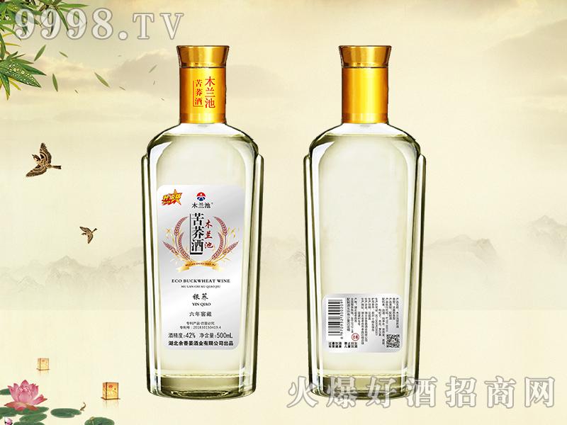 余香晏苦荞酒・银荞
