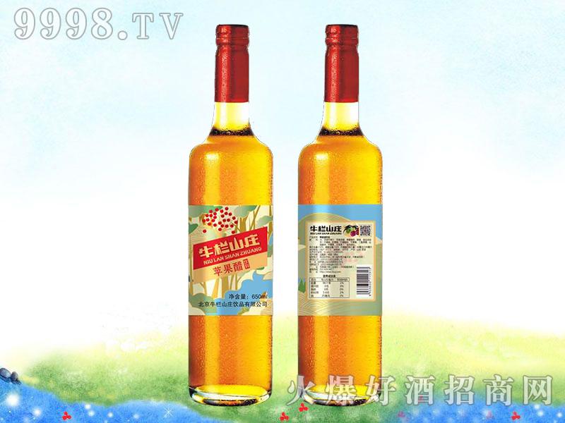 牛栏山庄-苹果醋饮料
