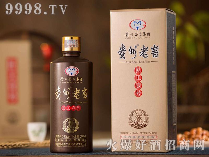 贵州老窖酒53度-白酒招商信息