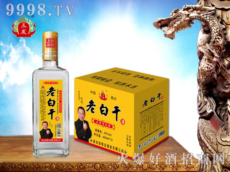 三发老白干酒好品精酿450ML