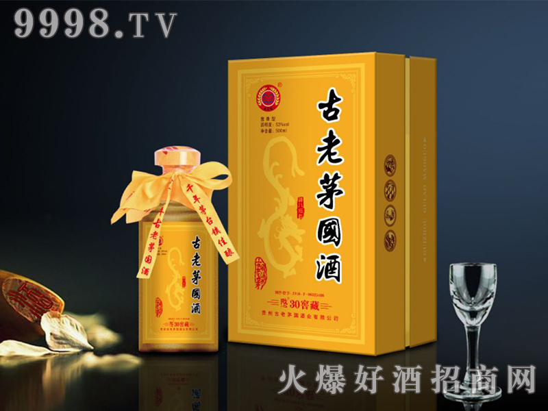 古老茅国酒--愍30窖藏
