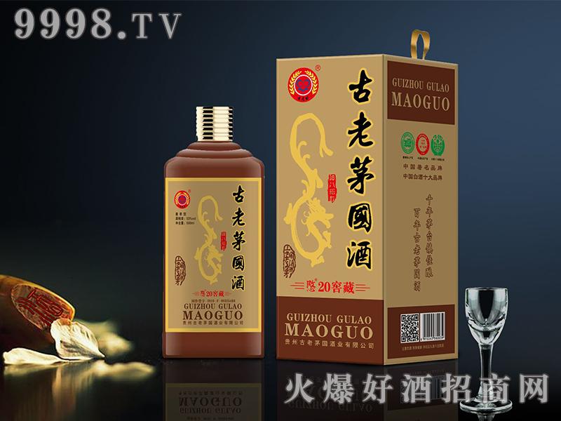 古老茅国酒--愍20窖藏