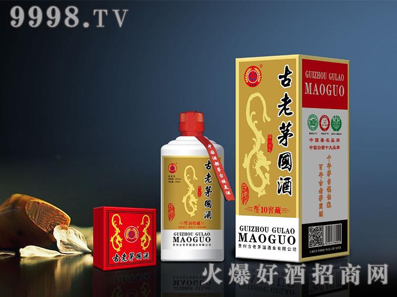 古老茅国酒--愍10窖藏