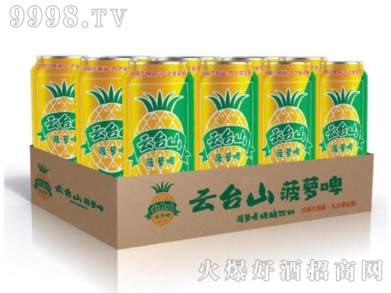 云台山菠萝啤