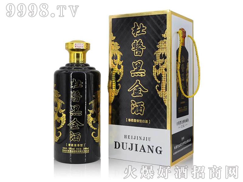 黑金酒-2.5L-白酒招商信息