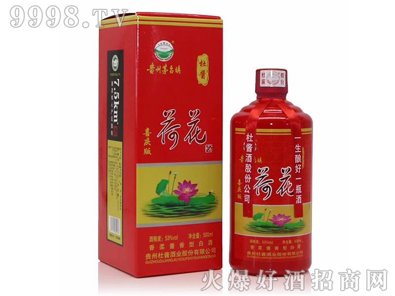 杜酱荷花酒(喜庆版)-白酒招商信息