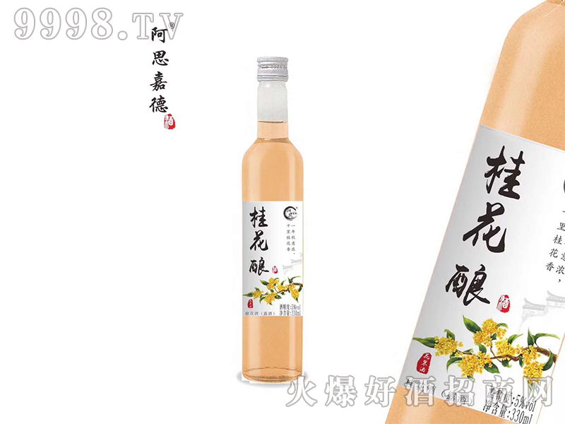 阿思嘉德-桂花酿酒